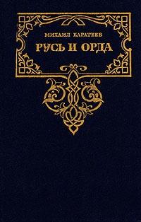 Книга Русь и Орда. Историческая трилогия в двух томах. Том 1.