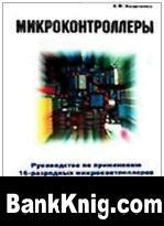 Книга Практическое руководство по применению 16-тиразрядных микроконтроллеров Intel196/296