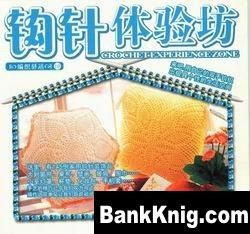 Журнал Crochet Experience Zone №10