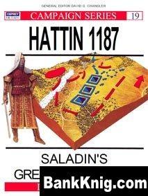 Книга Osprey Campaign №19. Hattin 1187