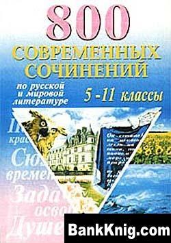 800 современных сочинений по русской и мировой литературе. 5 - 11 классы