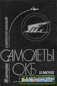 Книга Из истории советской авиации: Самолеты ОКБ им. С.В.Ильюшина.