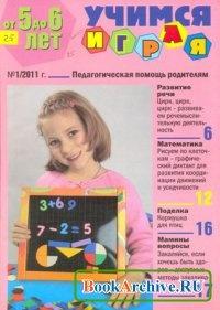 Книга Учимся играя (5-6 лет)