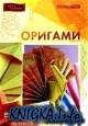 Аудиокнига Оригами. Обучающее видео