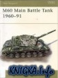 Книга M60 Main Battle Tank 1960-91