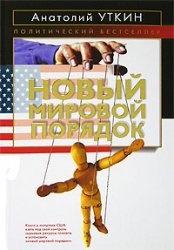 Книга Новый мировой порядок