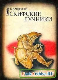 Книга Скифские лучники