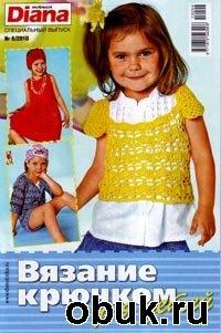 Книга Маленькая Diana №6 2010 Спецвыпуск Вязание крючком для детей