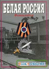 Книга Белая Россия. 1917-1922 гг. Фотоальбом