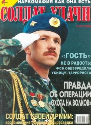 Журнал Журнал Солдат удачи (Soldier of Fortune) №8 (август 2000)