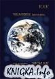 Как человек заселил планету Земля