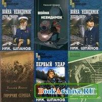 Книга Сборник книг Николая Шпанова