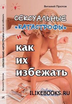 """Книга Протов Виталий - Сексуальные """"катастрофы"""" и как их избежать"""