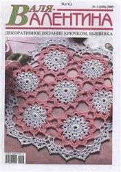 Журнал Валя-Валентина №3 (208) 2009