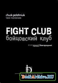 Бойцовский клуб (альтернативный перевод Завгороднего)