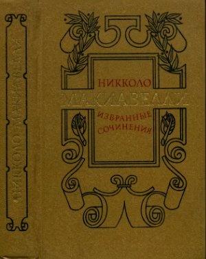 Книга Никколо Макиавелли. Избранные сочинения