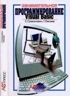 Книга Занимательное программирование Visual Basic