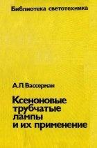 Книга Ксеноновые трубчатые лампы и их применение