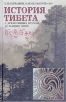 Книга История Тибета с древнейших времен до наших дней.