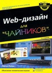 """Книга Web-дизайн для """"чайников"""""""