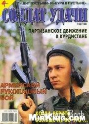 Журнал Солдат удачи № 7 1999