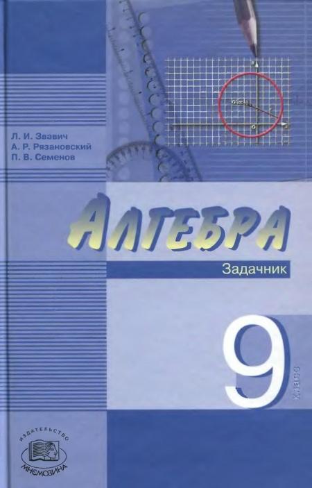 Книга Алгебра 9 класс задачник профильный уровень к учебнику