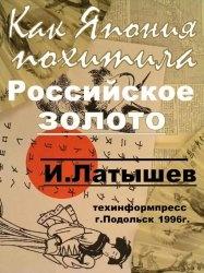 Книга Как Япония похитила российское золото