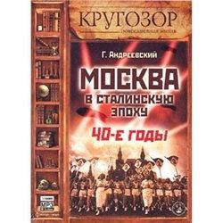 Аудиокнига Москва в сталинскую эпоху. 40-е годы  (аудиокнига)