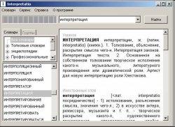 Книга Interpretatio 1.2 - сборник толковых словарей