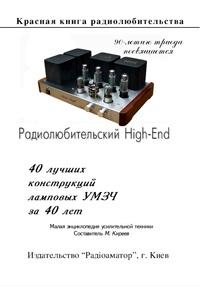 Радиолюбительский  High-End. 40 лучших конструкций ламповых УМЗЧ за 40 лет