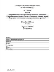 Книга ЕГЭ, Химия, 11 класс, Тематическая диагностическая работа, Варианты 00203-00204, 2013