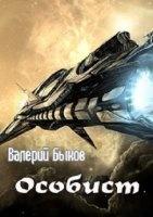 Книга Особист