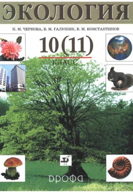 Книга Экология. Учебник для 10 (11) классов