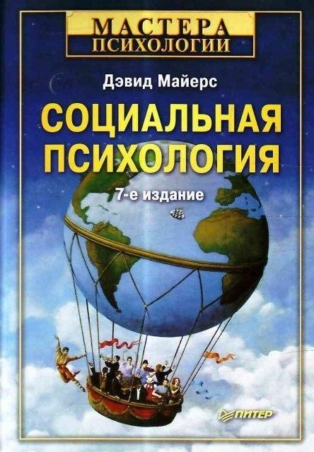 Книга Дэвид Майерс? Социальная психология
