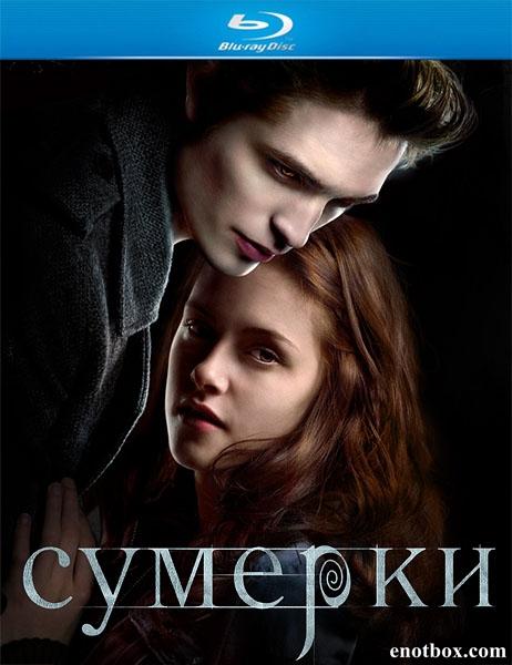 Сумерки / Twilight (2008/BDRip/HDRip)