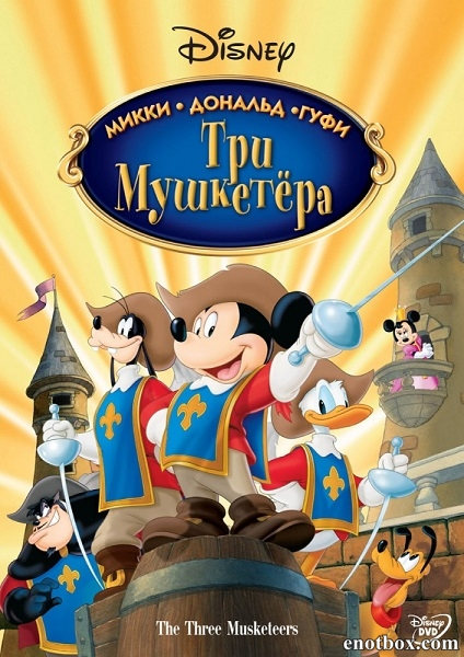 Три мушкетера. Микки, Дональд, Гуфи / Mickey, Donald, Goofy: The Three Musketeers (2004/WEB-DL/DVDRip)
