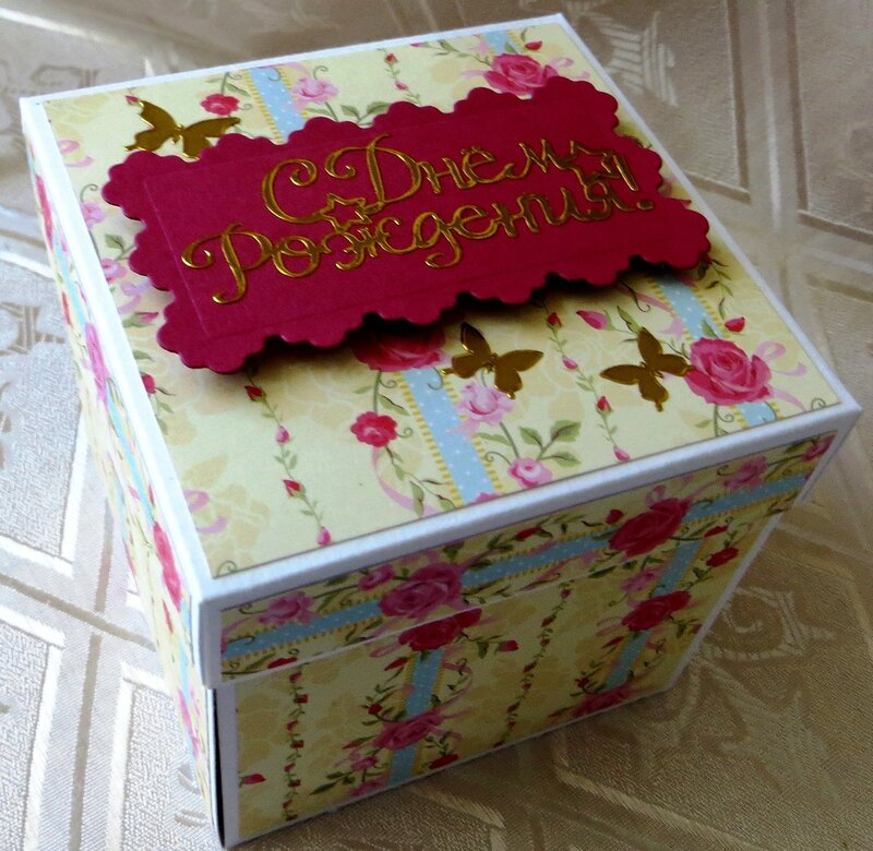 """Подарочная коробочка """"Сднем рождения!"""""""