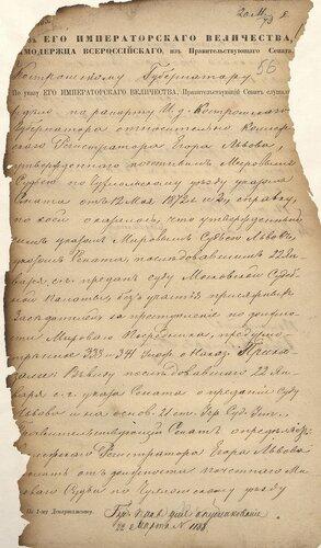 ГАКО, ф. – 133, оп. 16, д. 448, л. 56