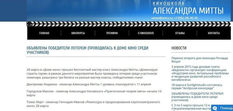 Александр Митта, лотерея