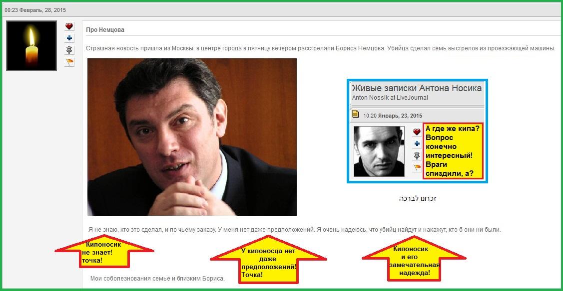 Про Немцова. У Носика, соболезнования 28 февраля 2015