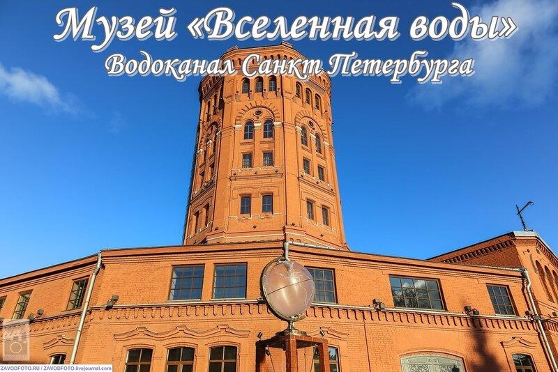 Музей «Вселенная воды» Водоканал Санкт Петербурга.jpg