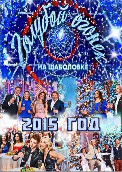 Новогодний Голубой огонек 2015 (2015) SATRip
