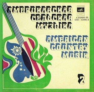 Американская сельская музыка 2 (1979) [С82-12181-2]