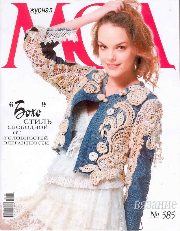 Журнал мод 585