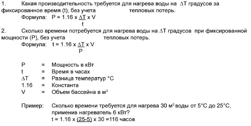 формула расчета мощности теплообменника