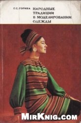 Книга моделирование одежды, традиции