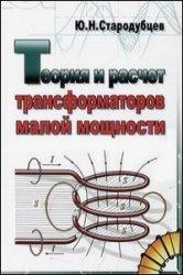 Книга Теория и расчет трансформаторов малой мощности