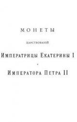 Книга Монеты царствованій Императрицы Екатерины I и Императора Петра II