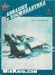 Авиация и космонавтика №2 1992