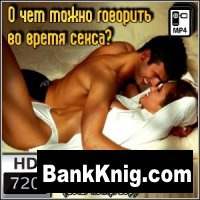 Книга О чем можно говорить во время секса? (2012) HDRip mp4 160,41Мб